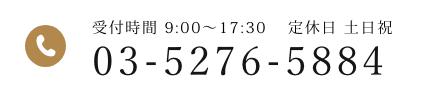03-6261-6696 受付時間 10:00~17:00 定休日 土日祝